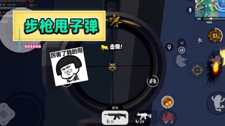 香肠派对:百榜局一日开启乱杀模式,步枪甩子弹,放倒对手