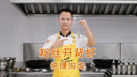 """厨师长教你:""""蒜蓉粉丝开背虾""""的快捷做法,虾鲜味美,老少皆宜"""