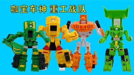 咖宝车神重工战队变形机器人,工程车玩具大集合!