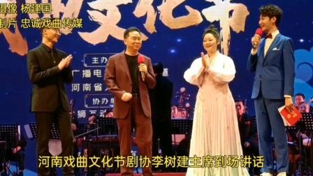 河南戏曲文化节李树建院长到场演出