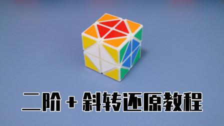 1+1≠2 - 二阶+斜转魔方(Super Z)还原教程