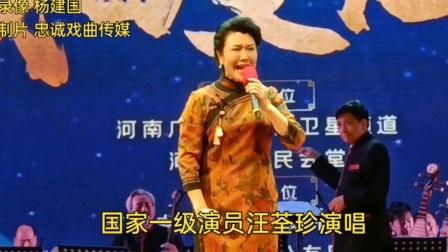 国家一级演员艺术家汪荃珍演唱豫剧《花木兰》选段
