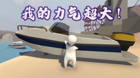 人类一败涂地:力气堪比史蒂夫,可以拽动一艘船!