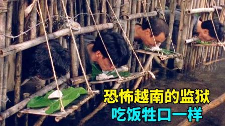 恐怖的越南监狱,吃饭还像牲口一样(下)