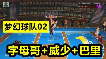 【2k22】梦幻球队02:字母哥威少VS神准三分手!