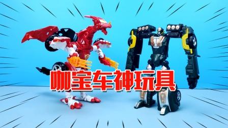 咖宝车神玩具:救援飞龙和金刚队长出击,谁更厉害呢?
