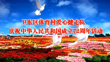 卫东区体育村爱心健走队庆祝中华人民共和国成立72周年活动