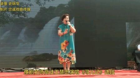 豫剧名师高徒王慧忠演唱豫剧《寻儿记》选段