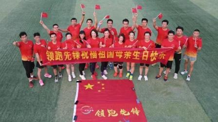 领跑先锋热烈庆祝中华人民共和国成立72周年华诞!👍👍👍