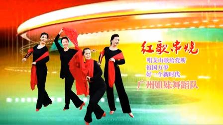 广州姐妹舞蹈队《红歌串烧》编舞:応子