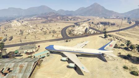 麟飞:空军一号能在这种环境下起飞吗?