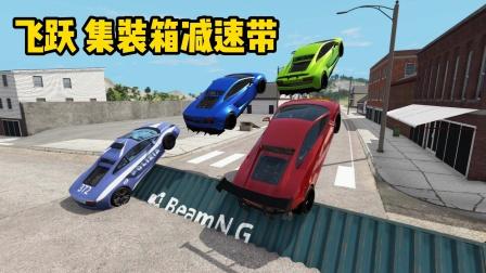 车祸模拟器:四辆跑车勇闯特制减速带,结局苦了保险公司啊!