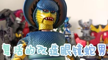 690模玩分享RAH220改造眼镜蛇男(假面骑士)