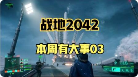 【战地2042】:本周出大事!03