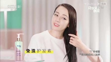 迪丽热巴宝洁飘柔易冲洗发水+飘柔免洗护发素广告