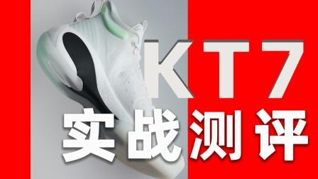 安踏KT7实战测评:关于这双鞋,你想了解的一切!