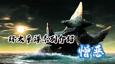 环太平洋系列怪兽憎恶解读,体重最重的四级怪兽