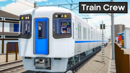 TRAIN CREW #1:可爱小车掌在线指差确认 | 日本电车模拟