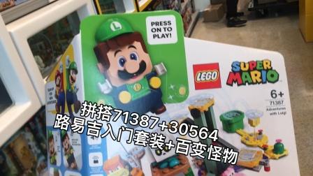 【拼搭视频合集】乐高超级马力欧(非马里奥系列)71387路易吉入门套组 +拼砌包30564百变怪物LEGO火乐视频开箱拼搭