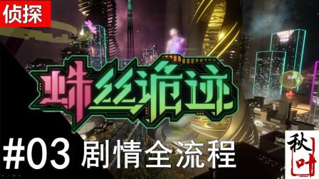 侦探【蛛丝诡迹】全流程03 主角黑历史