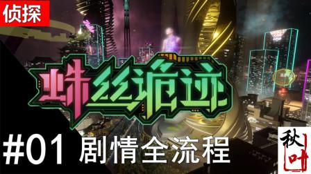 侦探【蛛丝诡迹】全流程01 找闺女