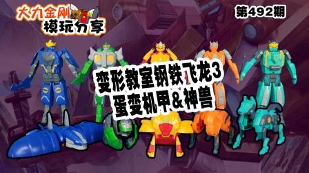 大力金刚模玩分享第492期-钢铁飞龙3蛋变玩具