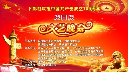 下邾村庆祝建党100周年暨庆国庆文艺晚会