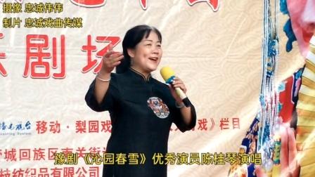 喜乐艺术团团长陈桂琴演唱豫剧《沁园春雪》20211002《庆国庆》现场视频