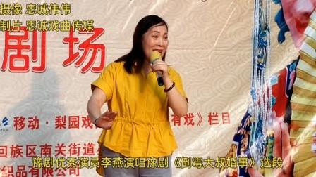 喜乐艺术团优秀演员李燕演唱豫剧《倒霉大叔婚事》选段现场视频