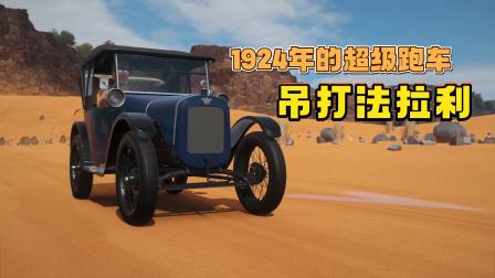 来自1924年跑车!居然能吊打法拉利