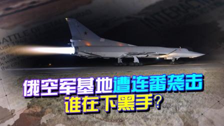 谁在对俄罗斯下黑手?图-22M3才到叙利亚两天,就接连遭两次袭击
