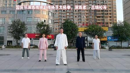 2021国庆节献礼,浙江吕炳松等演练赵传杨氏太极拳85式