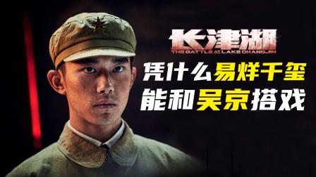 凭什么易烊千玺和吴京搭戏出演《长津湖》