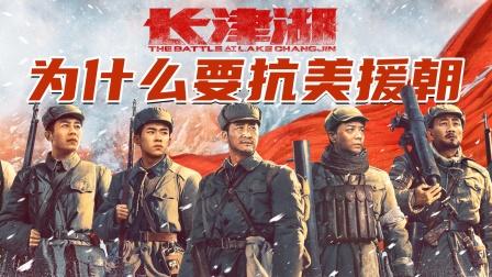 中国为什么要抗美援朝?《长津湖》历史背景