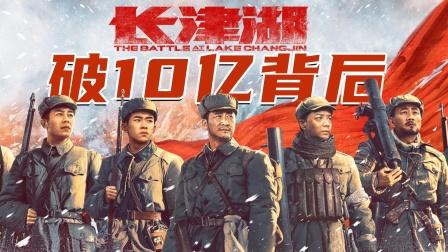 《长津湖》票房破10亿的背后,是惨痛历史