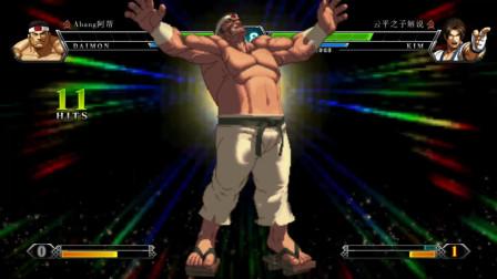 拳皇13:大门丝血翻盘就靠隐藏顶点超杀,血条消失术
