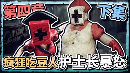 第四章真的来了!护士长的暴怒,别想逃离这所医院!薄海纸鱼