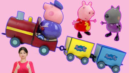 小猪佩奇:佩奇爷爷的火车玩具分享