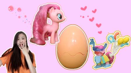 小马宝莉:碧琪的礼物蛋玩具分享