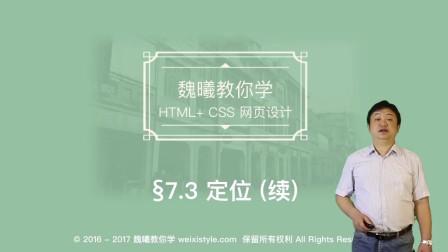 1.5倍速《HTML+CSS网页设计》7.3 定位(续)