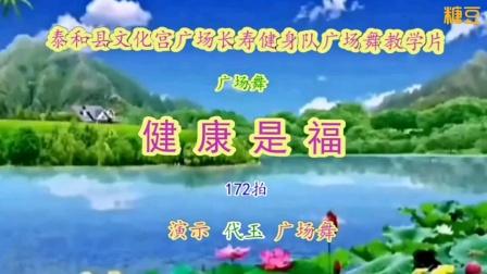 健康是福泰和县长寿健身队教学片