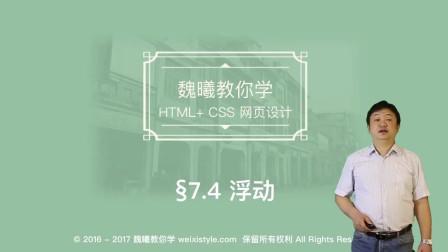 1.5倍速《HTML+CSS网页设计》7.4 浮动