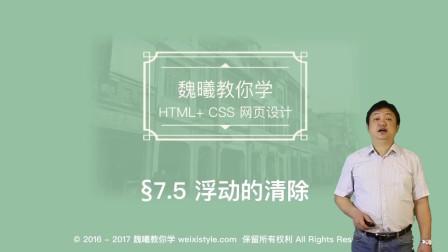 1.5倍速《HTML+CSS网页设计》7.5 浮动清除