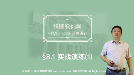 1.5倍速《HTML+CSS网页设计》8.1 实战演练(1)