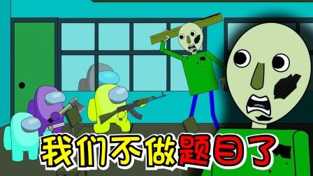 太空狼人杀:做完题目才能逃出教室,船员向巴迪老师开战了!