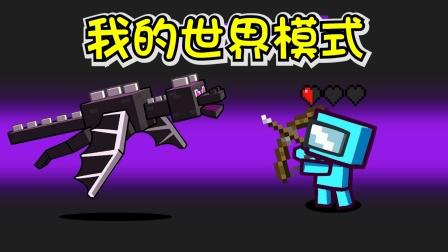 太空狼人杀:MC模式!团结对战末影龙,可小紫用TNT坑队友