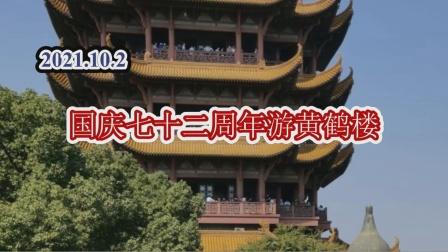 国庆七十二周年游黄鹤楼 2021.10.2