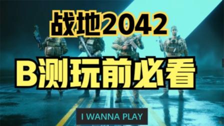 【战地2042】04:B测玩前必看