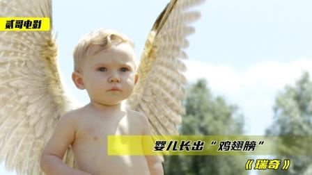 """婴儿长出""""鸡翅膀"""",只因父母工作特殊,结局让人痛心《瑞奇》"""