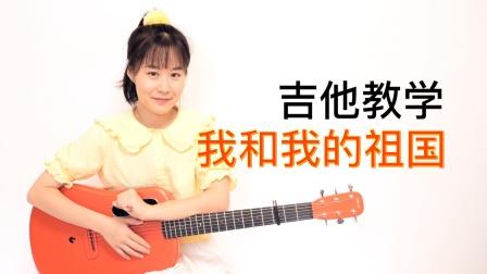 【Nancy教学】我和我的祖国吉他弹唱教程 南音吉他小屋